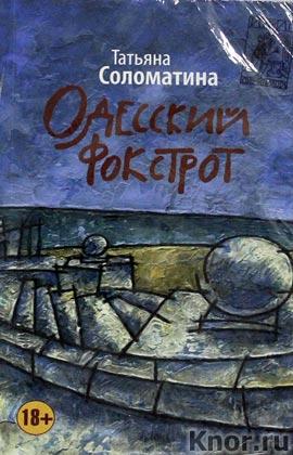 """Татьяна Соломатина """"Одесский фокстрот, или Черный кот с вертикальным взлетом"""" Pocket-book"""