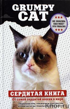 """Grumpy Cat. Сердитая книга от самой сердитой кошки в мире. Серия """"Животные-звезды"""""""