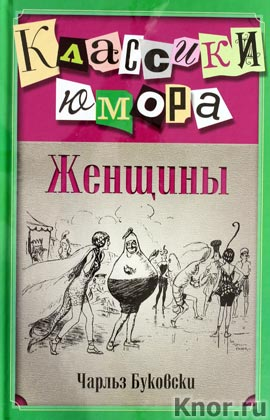 """Чарльз Буковски """"Женщины"""" Серия """"Классики юмора"""""""