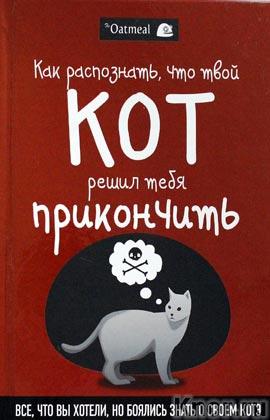 """Мэтью Инман """"Как распознать, что твой кот решил тебя прикончить"""" Серия """"Животные-звезды"""""""