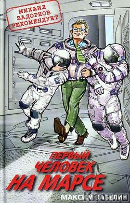 """Максим Забелин """"Первый человек на Марсе"""" Серия """"Юмор FM рекомендует"""""""