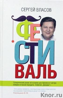 """Сергей Власов """"Фестиваль"""""""