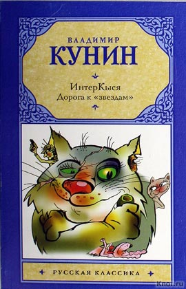 "Владимир Кунин ""ИнтерКыся. Дорога к ""звездам"" Серия ""Русская классика"" Pocket-book"