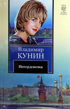 "Владимир Кунин ""Интердевочка"" Серия ""Книга на все времена"" Pocket-book"