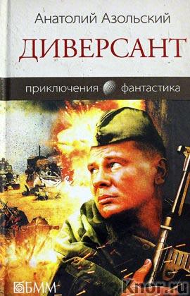 """Анатолий Азольский """"Диверсант"""""""