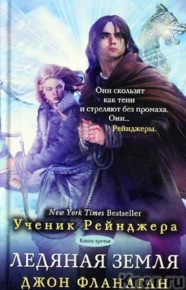 """Джон Фланаган """"Ледяная земля"""" Серия """"Ученик рейнджера"""""""