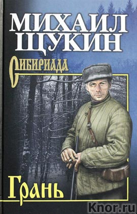 "Михаил Щукин ""Грань"" Серия ""Сибириада"""