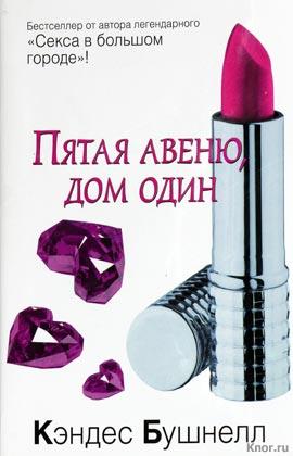 """Кэндес Бушнелл """"Пятая авеню, дом один"""" Pocket-book"""