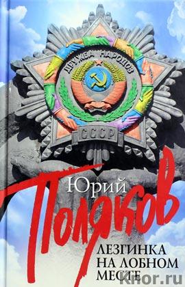 """Юрий Поляков """"Лезгинка на Лобном месте"""""""