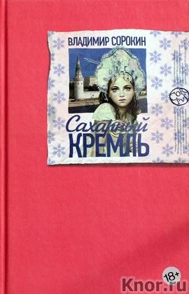 """Владимир Сорокин """"Сахарный Кремль"""""""
