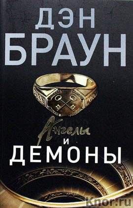 "Дэн Браун ""Ангелы и демоны"" Серия ""Читаем Дэна Брауна!"" Pocket-book"