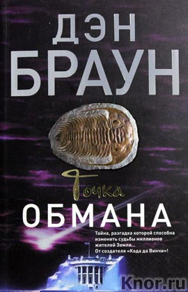 "Дэн Браун ""Точка обмана"" Серия ""Читаем Дэна Брауна!"" Pocket-book"