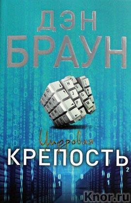 """Дэн Браун """"Цифровая крепость"""" Серия """"Читаем Дэна Брауна!"""" Pocket-book"""