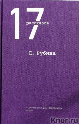 """Дина Рубина """"17 рассказов"""" Серия """"17 рассказов"""""""