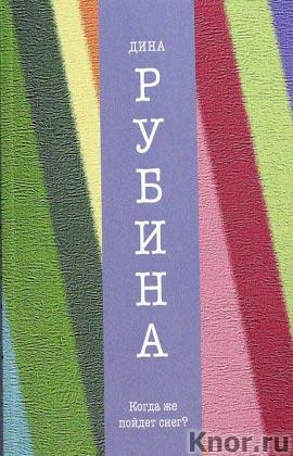 """Дина Рубина """"Когда же пойдет снег?"""" Серия """"Собрание сочинений"""" Pocket-book"""