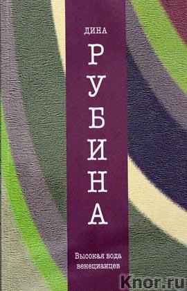 """Дина Рубина """"Высокая вода венецианцев"""" Серия """"Собрание сочинений"""" Pocket-book"""