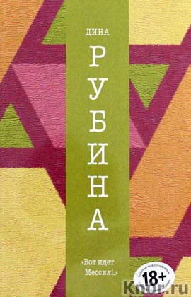 "Дина Рубина ""Вот идет Мессия!.."" Серия ""Собрание сочинений"" Pocket-book"
