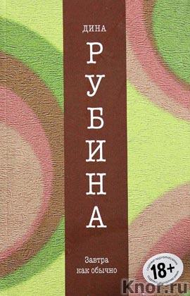 """Дина Рубина """"Завтра как обычно"""" Серия """"Собрание сочинений"""" Pocket-book"""