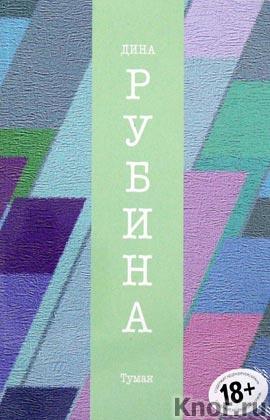 "Дина Рубина ""Туман"" Серия ""Собрание сочинений"" Pocket-book"