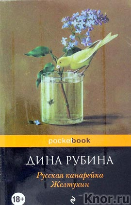 "Дина Рубина ""Русская канарейка. Желтухин"" Серия ""Pocket book"" Pocket-book"