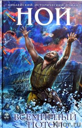 """И. Кантор """"Ной. Всемирный потоп"""" Серия """"Библейский исторический роман"""""""