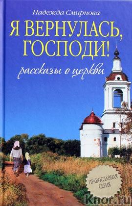 """Надежда Смирнова """"Я вернулась, Господи!"""" Серия """"Религия. Рассказы о поиске Бога"""""""
