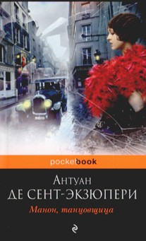 "Антуан де Сент-Экзюпери ""Манон, танцовщица"" Серия ""Pocket book"" Pocket-book"