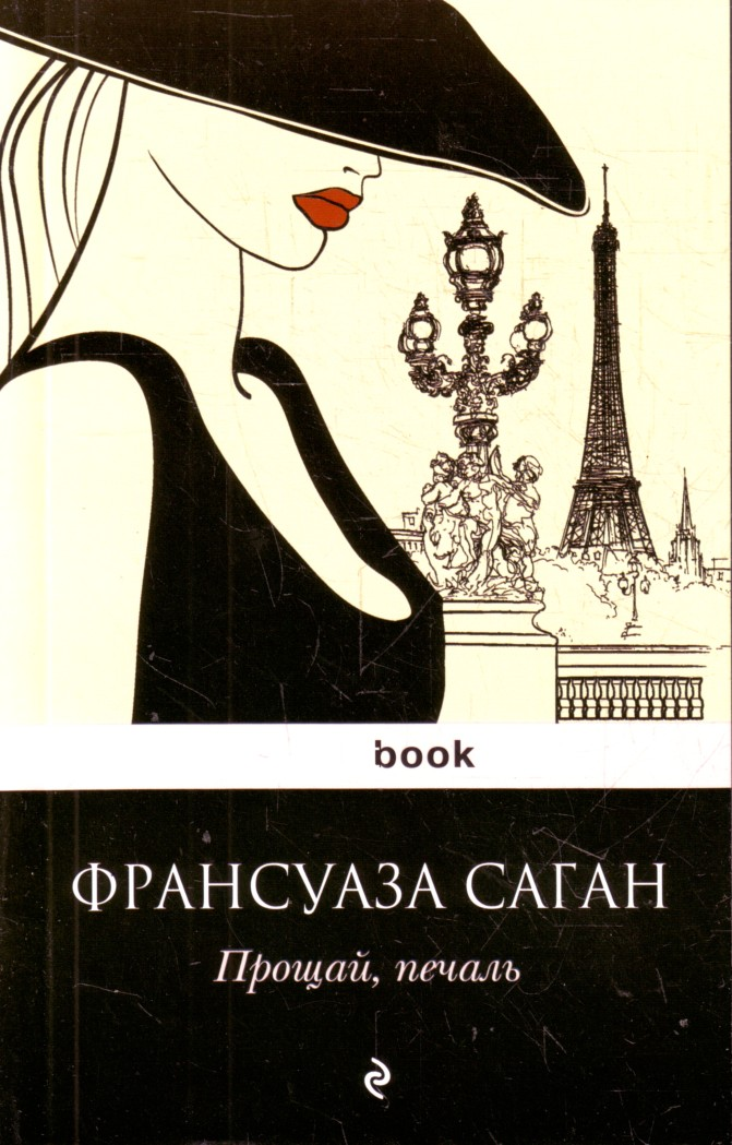 "Франсуаза Саган ""Прощай, печаль"" Серия ""Pocket book"" Pocket-book"