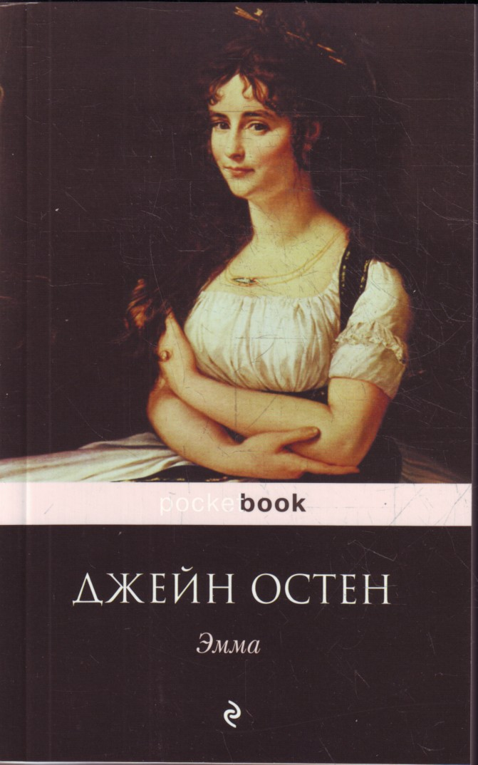 "Джейн Остен ""Эмма"" Серия ""Pocket book"" Pocket-book"