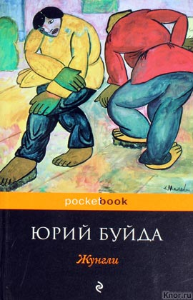 "Юрий Буйда ""Жунгли"" Серия ""Pocket book"" Pocket-book"