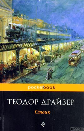 "Теодор Драйзер ""Стоик"" Серия ""Pocket book"" Pocket-book"