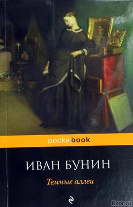 "Иван Бунин ""Темные аллеи"" Серия ""Pocket book"" Pocket-book"
