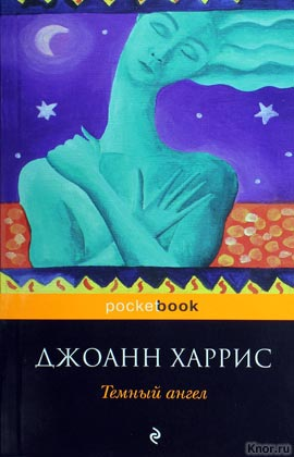 "Джоанн Харрис ""Темный ангел"" Серия ""Pocket book"" Pocket-book"