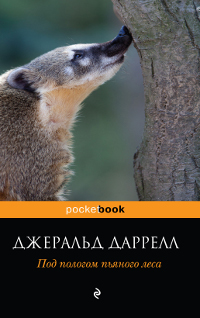 "Джеральд Даррелл ""Под пологом пьяного леса"" Серия ""Pocket book"" Pocket-book"