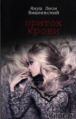 "Януш Леон Вишневский ""Приток крови"" Pocket-book"