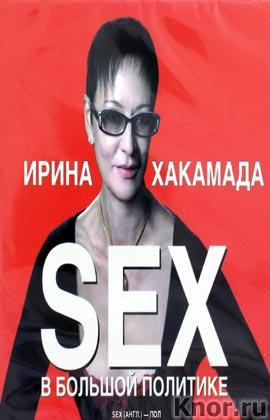 "Аудиокнига. Ирина Хакамада ""Sex в большой политике"" Серия ""Аудиокнига"""