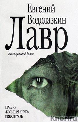 "Аудиокнига. Евгений Водолазкин ""Лавр"" Серия ""Аудиокнига"""