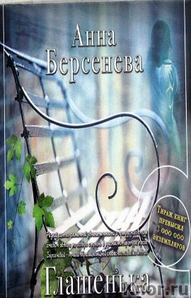 "Аудиокнига. Анна Берсенева ""Глашенька"" Серия ""Аудиокнига"""