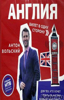 """Аудиокнига. Антон Вольский """"Англия. Билет в одну сторону"""" Серия """"Аудиокнига"""""""