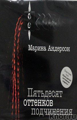 """Аудиокнига. Марина Андерсон """"Пятьдесят оттенков подчинения"""" Серия """"Аудиокнига"""""""