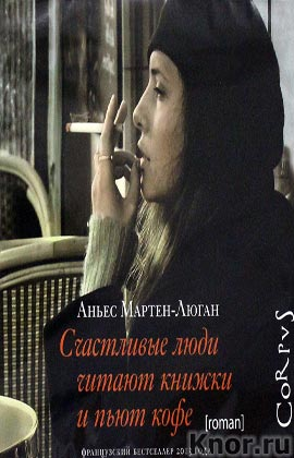 """Аудиокнига. Аньес Мартен-Люган """"Счастливые люди читаю книжки и пьют кофе"""" Серия """"Аудиокнига"""""""