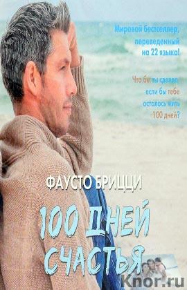 "Аудиокнига. Фаусто Брицци ""100 дней счастья"" Серия ""Аудиокнига"""