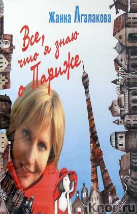 """Аудиокнига. Жанна Агалакова """"Все, что я знаю о Париже"""" Серия """"Аудиокнига"""""""