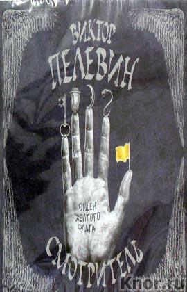 "Аудиокнига. Виктор Пелевин ""Смотритель. Орден желтого флага"" Серия ""Аудиокнига"""