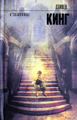 """Стивен Кинг """"Сияние: роман"""""""