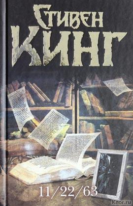 """Стивен Кинг """"11/22/63: роман"""""""