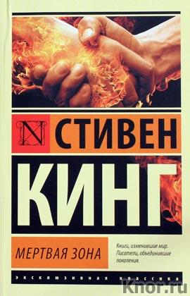 """Стивен Кинг """"Мертвая зона"""" Серия """"Эксклюзивная классика"""""""