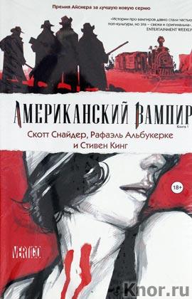 """Скотт Снайдер, Стивен Кинг и др. """"Американский вампир. Книга 1"""" Серия """"Графические романы Стивена Кинга"""""""