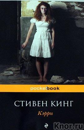 "Стивен Кинг ""Кэрри"" Серия ""Pocket book"" Pocket-book"