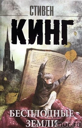 "Стивен Кинг ""Бесплодные земли"" Серия ""Король на все времена"" Pocket-book"